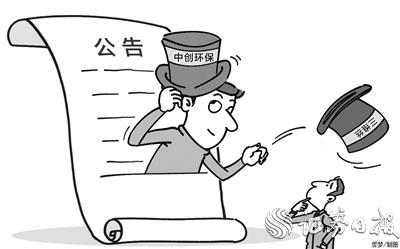 三维丝拟变更名称为中创环保 股权之争尘埃落定?