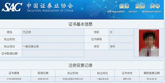 渤海证券重庆营业部原负责人被认定不适当 因行贿获刑