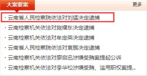 云南城投集团原总裁刘猛被依法决定逮捕  总裁杨涛被党纪立案追责