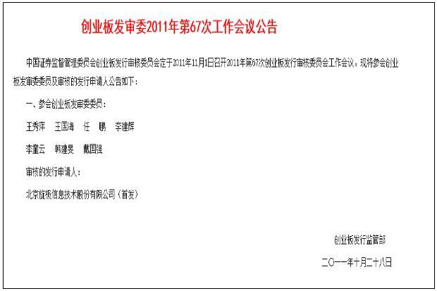 旋极信息董事长陈江涛二涉原发审委委员受贿案