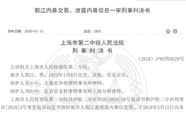慧聪网原CEO郭江辞职因为获刑 泄露上海钢联收购内幕