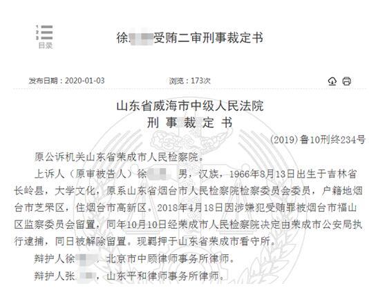 检察长帮人中标山东黄金项目 庭审曝被代持恒通股份