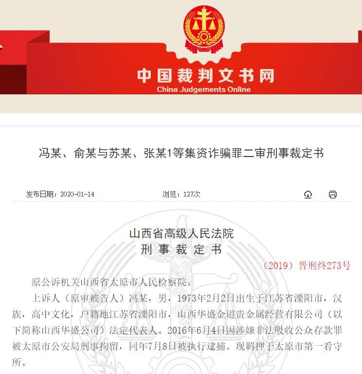 山西省超6亿元非法吸收公众存款案日前宣判 主犯被判无期徒刑