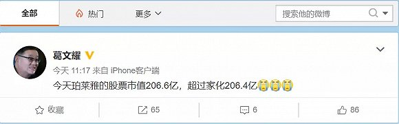 上海家化市值被珀莱雅超越 葛文耀与平安系爱恨情仇