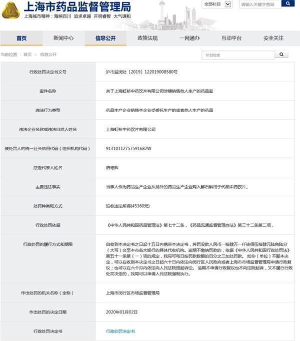 """上海虹桥中药饮片一天接两张""""罚单"""":因生产不合标中药饮片等被罚超10万元"""