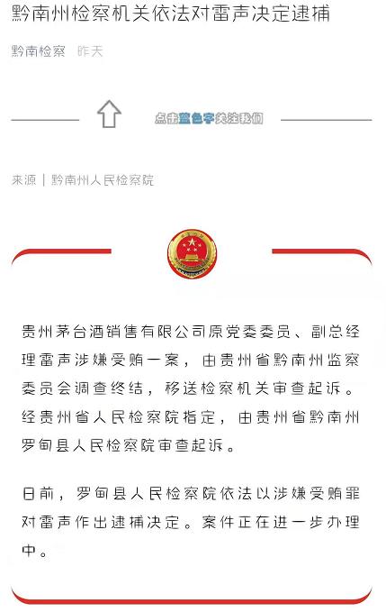 贵州茅台酒销售有限公司副总经理雷声涉嫌受贿被捕 原总经理马玉鹏两个月前因涉嫌受贿被审查起诉