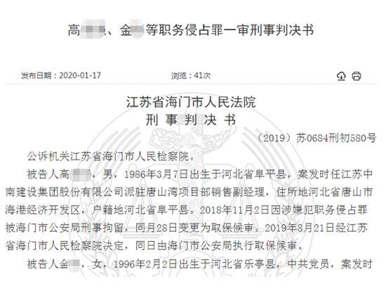 私吞62万卖房溢价 中南建设一领导和子公司5销售落网