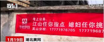华图教育宣传标语被指低俗