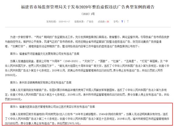 """福建优医联合医疗台江医疗美容诊所发布违法广告被罚 回应称""""相关广告语已撤下"""""""