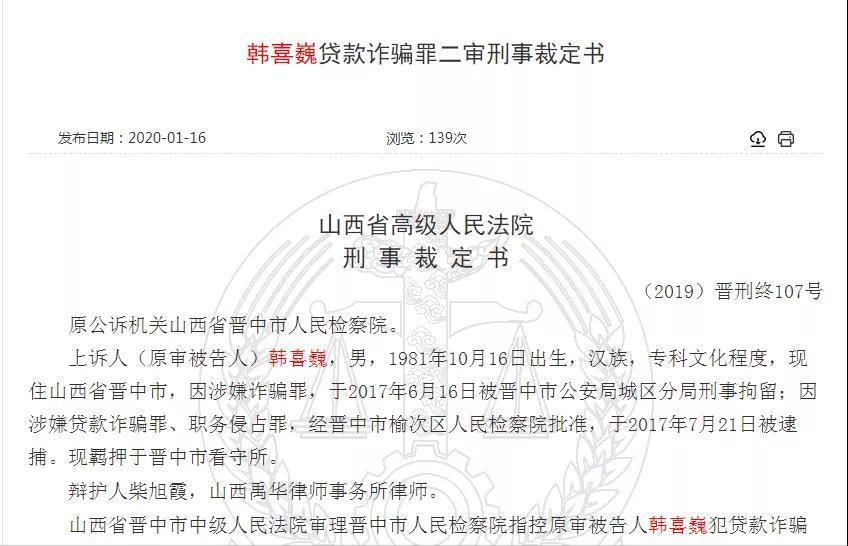 山西晋中曝巨额骗贷案:涉事老板用空壳公司1年骗2.5亿 7家银行被坑