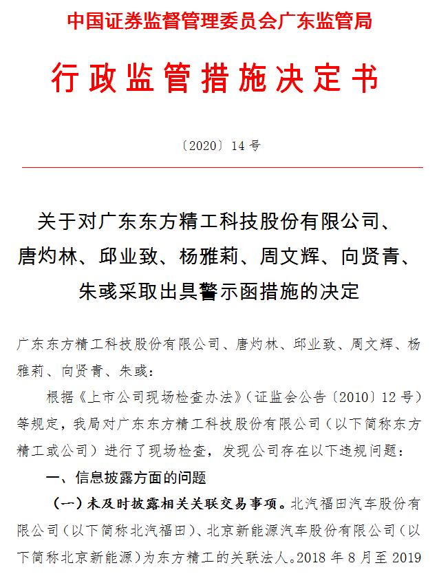 东方精工及董事长吃警示函 5138.25万关联交易未及时披露