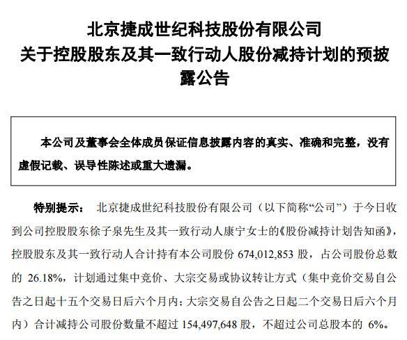 又爆大雷!捷成股份上市9年后首亏近24亿 董事长徐子泉夫妇仍将要减持1.55亿股