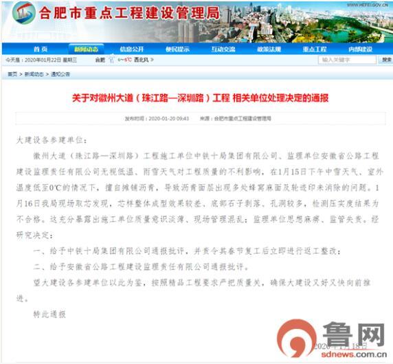 中铁十局徽州大道施工不合格被通报批评 被责令返工整改
