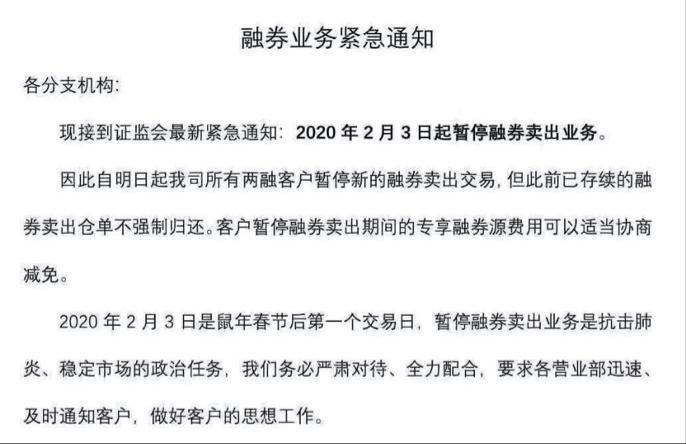 证监会连夜下发通知 券商2月3日起暂停融券卖出