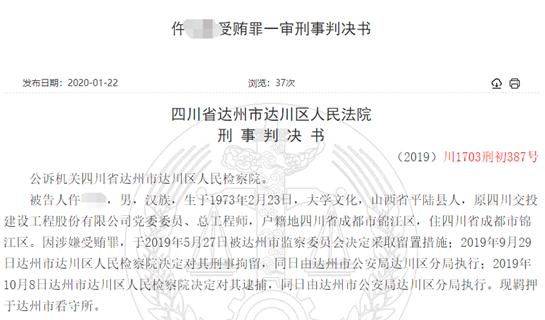 四川成渝子公司原总工程师受贿405万 主动交代判10年