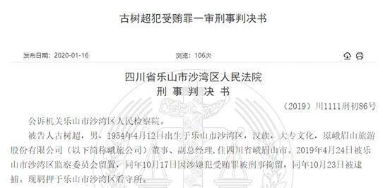 峨眉山原副总经理10年受贿198万 58万用于投资白茶