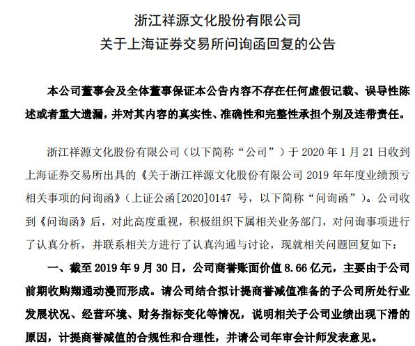 预亏9.36亿商誉减值8.3亿 祥源文化(600576,股吧)12亿投资动漫业务打水漂?