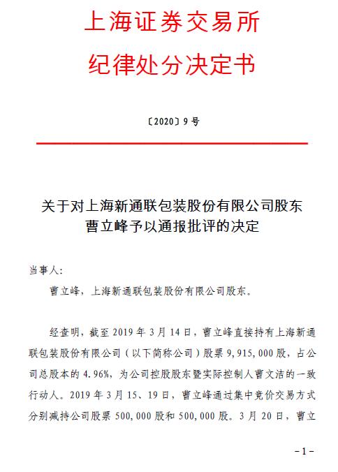 新通联股东违规减持股票遭深交所通报批评