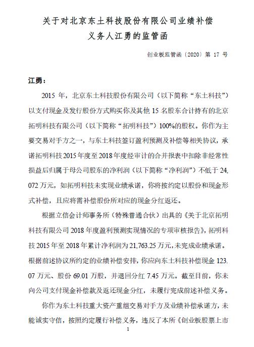 东土科技收购未达业绩承诺 江勇未履行补偿收深交所监管函