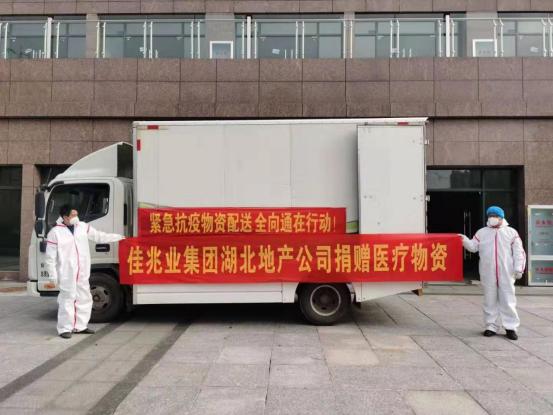 佳兆业向江苏泰州捐赠30万元 用于抗击疫情