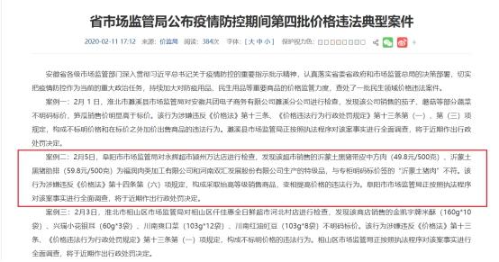 永辉超市两天两遭通报 阜阳价格违法上海抽检不合格