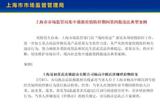 易初莲花上海某店哄抬4款蔬菜价格 登榜违法典型案例