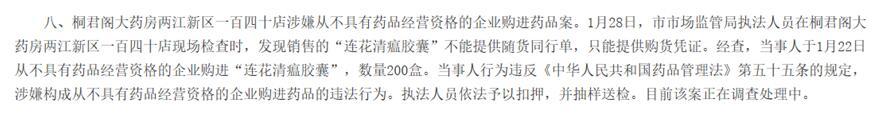 桐君阁疫期两登重庆典型违法案件 为太极集团子公司