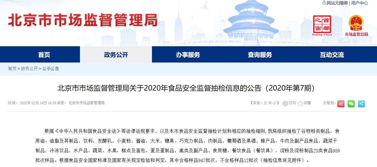 华宇假日酒店登榜食品抽检不合格 为华宇集团孙公司