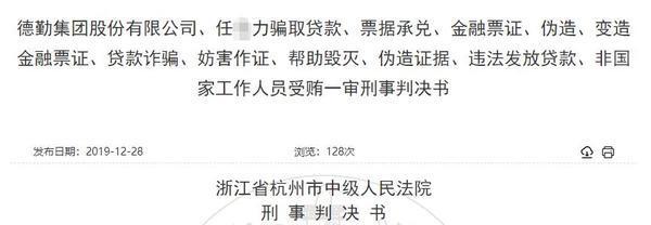 德勤集团财务之谜:总经理伪造购销合同、虚构电汇凭证 骗取民生银行杭州分行等3家6.9亿贷款