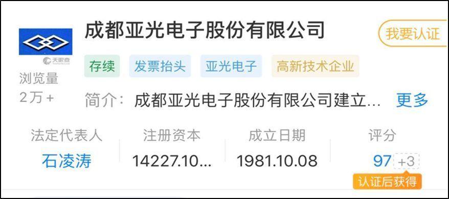 """亚光科技""""凶猛"""":股价今年已暴涨120% 深交所问及是否存在内幕交易"""