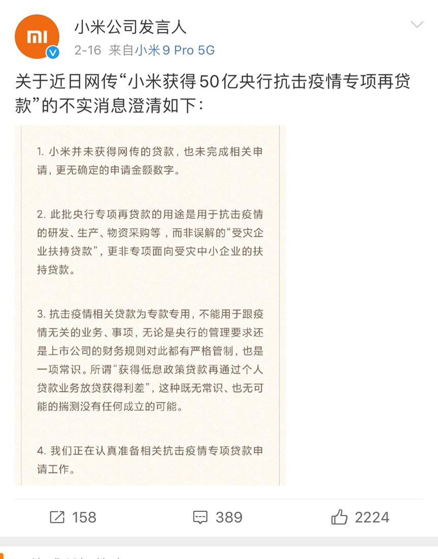 """小米50亿专项贷款疑云 大企业抢了中小企业""""口粮""""?"""