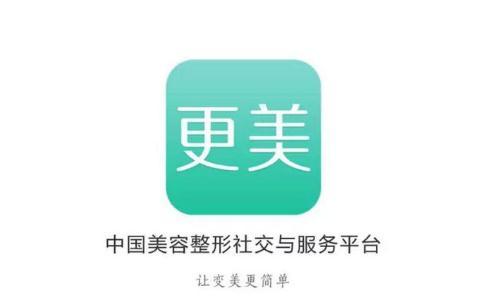更美APP因侵权再遭演员秦岚起诉 因社区内容尺度过大饱受质疑