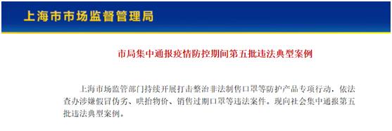 """益丰药房上海一加盟店遭通报 医用口罩合格证""""早产"""""""