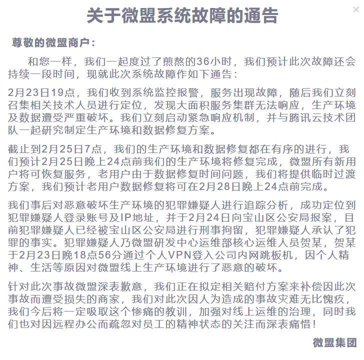 """疫情下微盟遭""""人祸"""":致用户业务受创 曾甩锅腾讯云 孙涛勇应反思"""