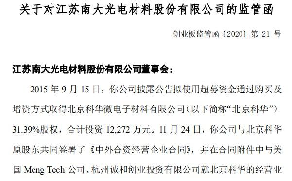 南大光电信批违规曾吃警示函,如今又被下发监管函,1.2亿投资微电子信披拖4年