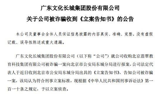 """文化长城的教育跨界路:两子公司一家不受控制另一家是""""诈骗犯""""?自身也曾涉嫌违规被立案调查"""