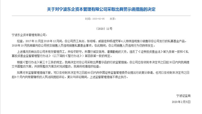 宁波东企资本被警示 四员工违规