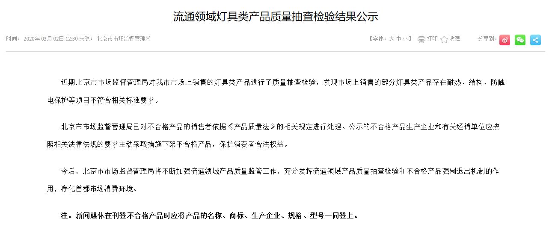 北京市市场监督管理局发布流通领域灯具类产品质量抽查检验结果公示,木林森镜月系列筒灯项目不合格