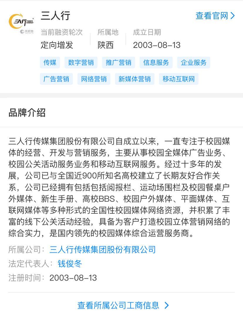 三人行传媒的首发申请,已通过证监会发审委员会审核