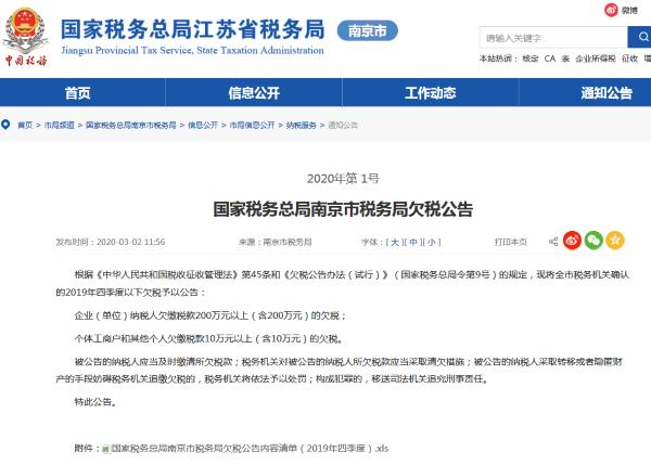 江苏新无限医疗设备股份有限公司,欠税余额合计约1923.23万元