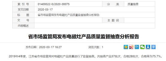 江苏省江苏省市场监管局对电磁灶产品质量进行了监督抽查,合格率为75.7%