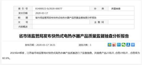 江苏省市监管局对快热式电热水器产品质量进行了监督抽查,合格率为82.6%