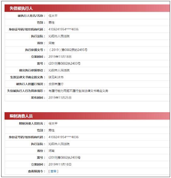 永威安防董事长被列失信和限制消费人名单 IPO前景扑朔难料