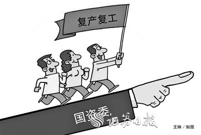 """央企复工率接近""""满点"""" 国资委稳岗扩就业指导紧随而至"""