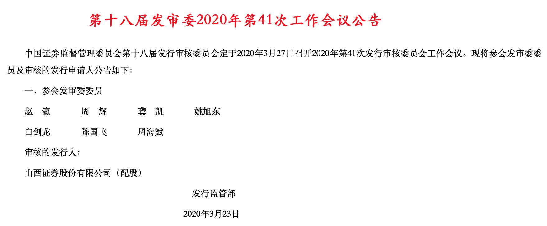 山西证券配股募资60亿将于27日上会
