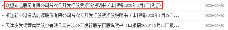 众望布艺IPO:过往关联方中有8家企业已注销