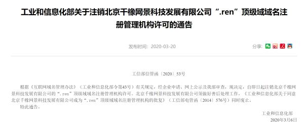 """工信部注销北京千橡网"""".ren""""顶级域域名注册管理机构许可"""