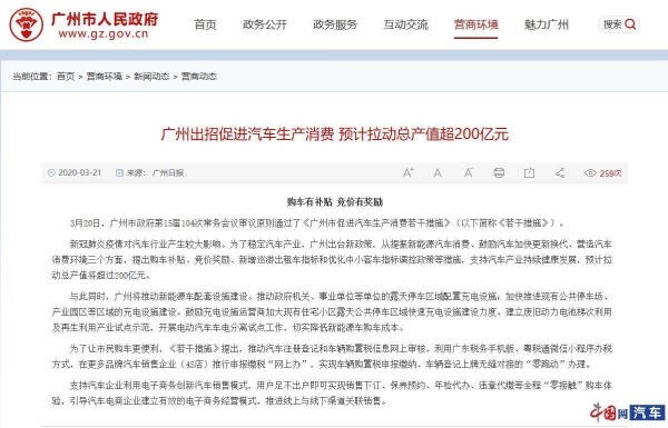 广州出招促进汽车生产消费 预计拉动总产值超200亿元