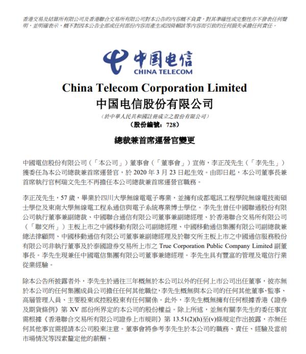 中国电信任命李正茂为公司总裁兼首席运营官 柯瑞文卸任