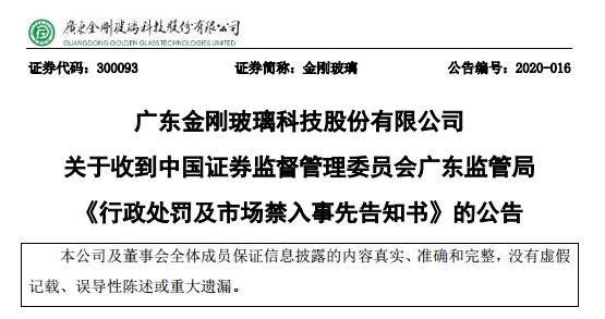 财务造假被查实,金刚玻璃被证监会广东监管局下发处罚预告